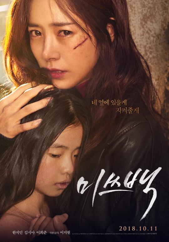 Review: Miss Baek