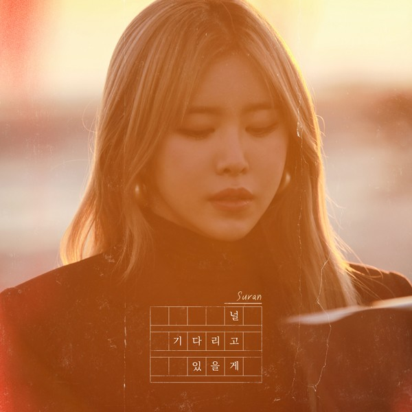 [KRN Single] Suran – Wait For You (2019.11.29)