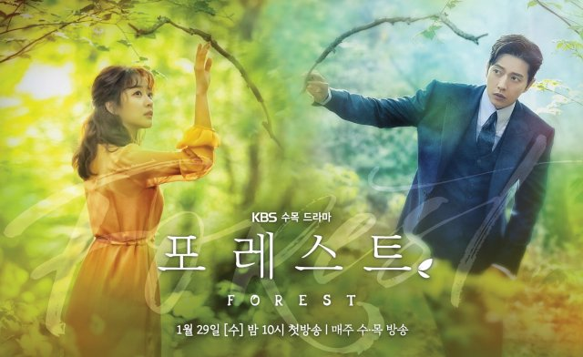 "Healing Romance ""Forest"" Starts This Week"