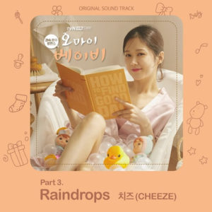 CHEEZE – Raindrops – OST (Han/Rom/Eng Lyrics)