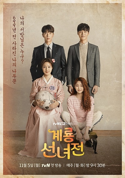 December 2018/January 2019 Korean Drama Reviews