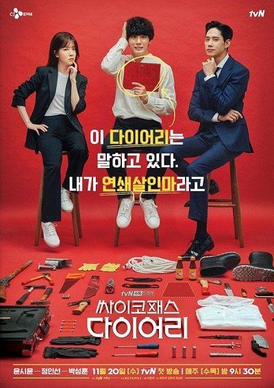 December/January/February 2020 Korean Drama Reviews