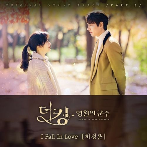 Ha Sung Woon – I Fall In Love – OST (Han/Rom Lyrics)