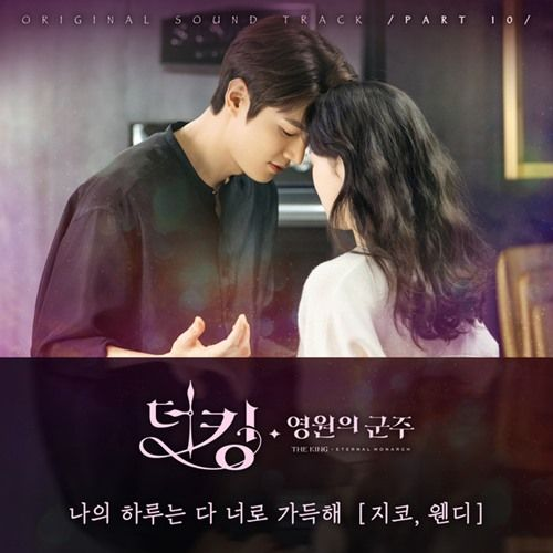 ZICO feat Wendy – My Day Is Full Of You – OST (Han/Rom Lyrics)
