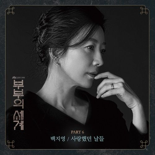 Baek Ji Young – The Days We Loved – OST (English Lyrics Translation)