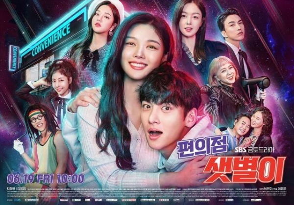 'Backstreet Rookie' promises a fun and wholesome rom-com