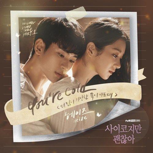 Heize – You're Cold – OST (Han/Rom Lyrics)