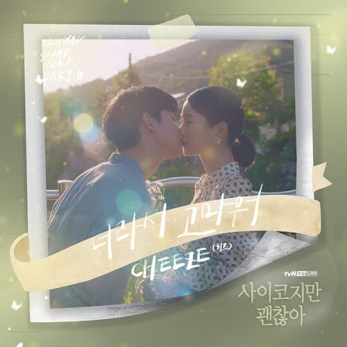 CHEEZE – Little by Little – OST (Han/Rom Lyrics)