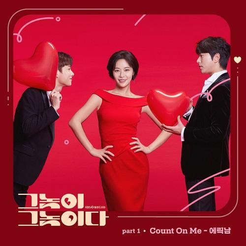 Eric Nam – Count On Me – OST (Han/Rom Lyrics)