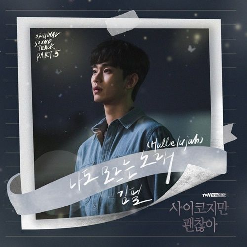 Kim Feel – Hallelujah – OST – (English Translation)