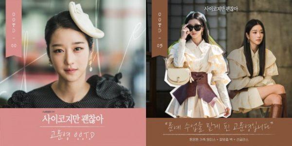 """Seo Ye-ji's OOTD on """"It's Okay to Not Be Okay"""""""
