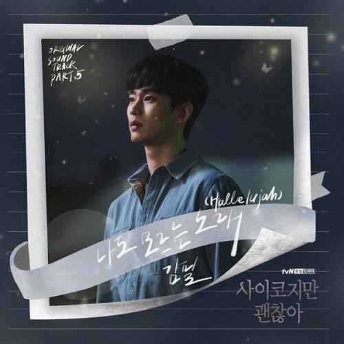 Kim Feel – Hallelujah – OST (Han/Rom Lyrics)