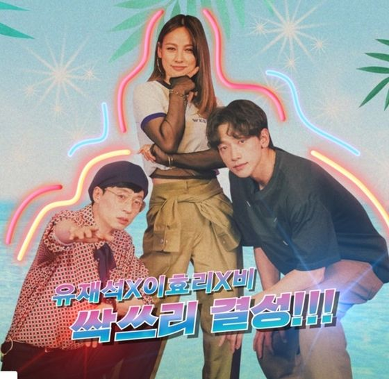 "Lee Hyori Tearfully Apologizes To Rain And Yoo Jae Suk For Her ""Controversial"" Actions"