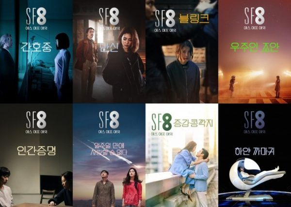 "MBC's Sci-Fi Anthology ""SF8"" Will Premiere Next Month"