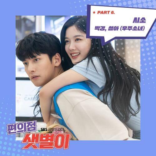 Park Kyung & SeolA – See Saw (Han/Rom Lyrics)