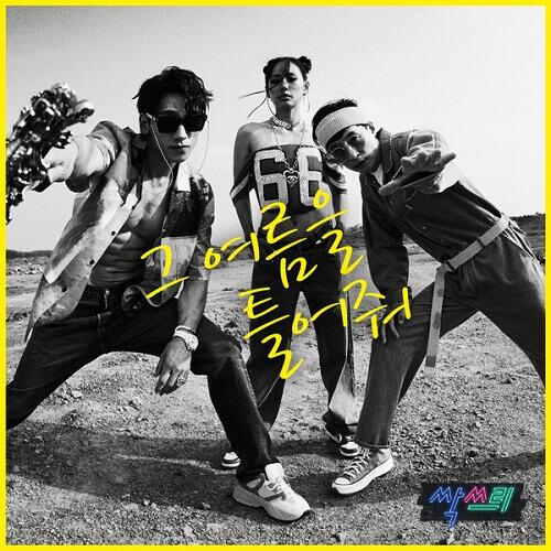 SSAK3 – Play That Summer (Han/Rom Lyrics)