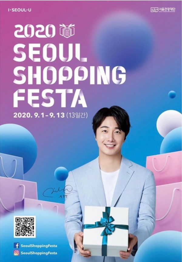 Jung Il woo is an Ambassador to Seoul's Shopping Festa Event.