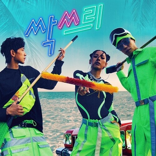 SSAK3 B-ryong feat. Mamamoo – Exciting 신난다 (Han/Rom Lyrics)
