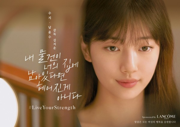 Bae Suzy's New Short Film Reveals to Be Based on A Novel Written by Her