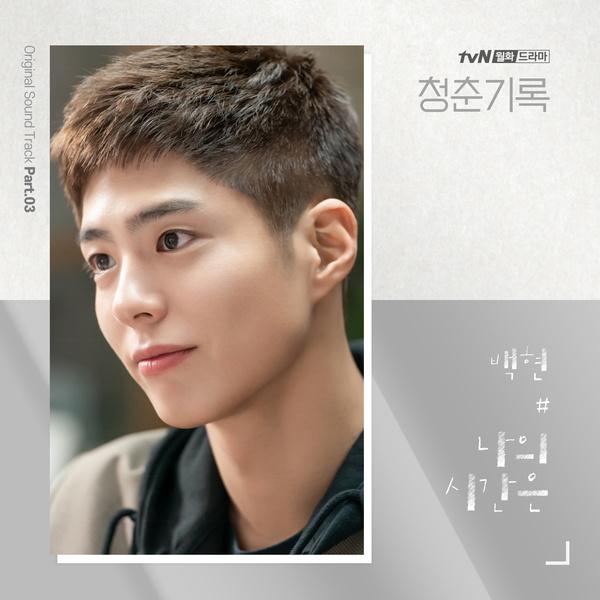 Baekhyun (EXO) – Every Second – OST (English Lyrics Translation)