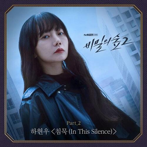 Ha Hyun Woo – In This Silence Lyrics (Stranger 2 OST)