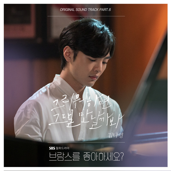 Kim Na Young – If I Keep Missing You Maybe I Can See You – OST (English Lyrics Translation)