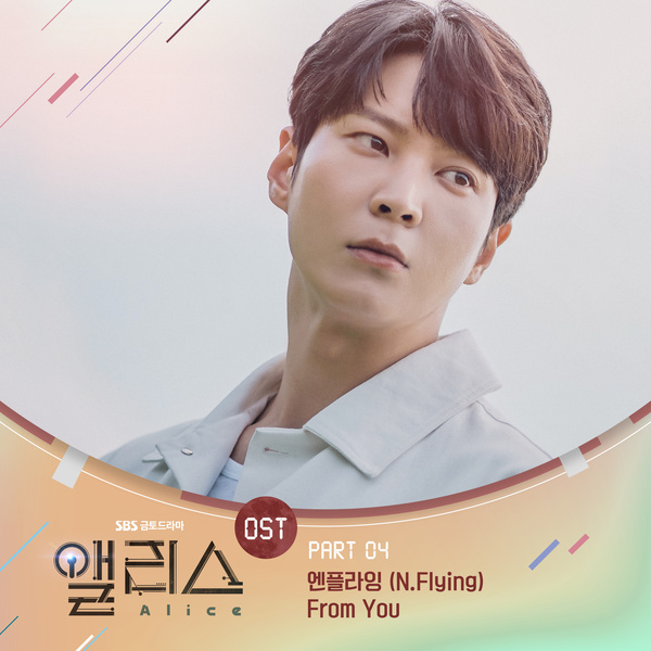 N.Flying – From You – OST (English Lyrics Translation)