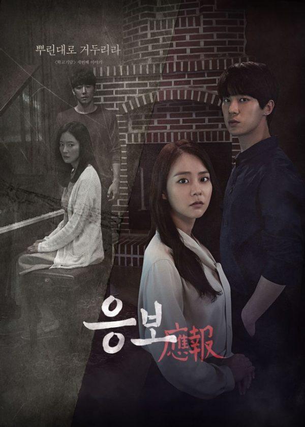 """Strange School Tales – Karma"" Starring Former KARA member Han Seungyeon"