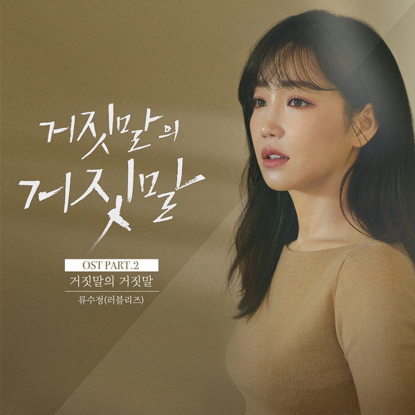 Ryu Soo Jung (Lovelyz) – Lies of Lies – OST (English Lyrics Translation)