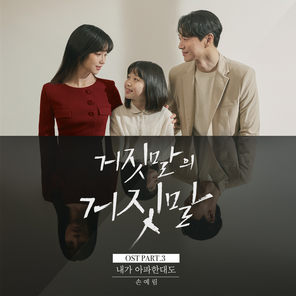Son Yerim – Even If I'm Hurting – OST (English Lyrics Translation)