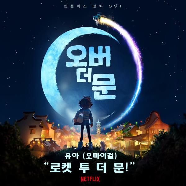 YooAh (Oh MY GIRL) – Rocket To The Moon – OST (English Lyrics Translation)