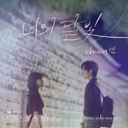 Chen – Your Moonlight – OST (English Lyrics Translation)