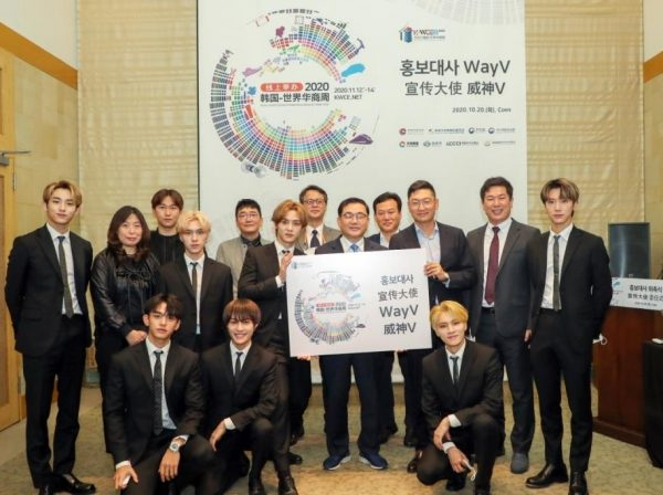 WayV Appointed As Ambassadors for Korea-World Chinese Entrepreneurs Business Week 2020