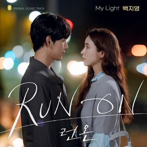 Baek Ji Young – My Light Lyrics (Run On OST)