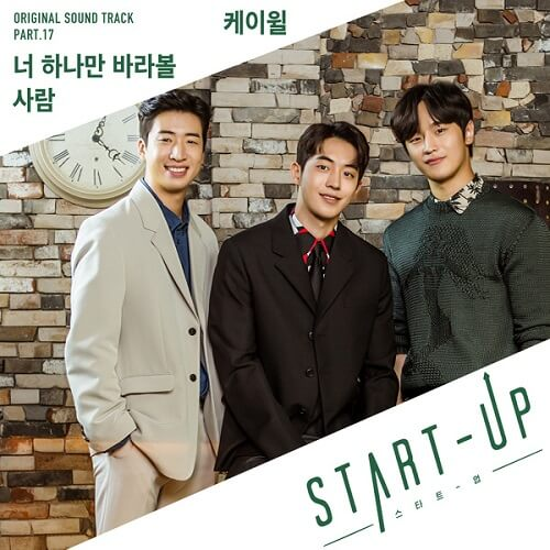 K.will – Care About You Lyrics (START-UP OST)