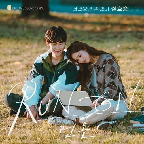 Seol Hoseung – I Wish It Was You Lyrics (Run On OST)