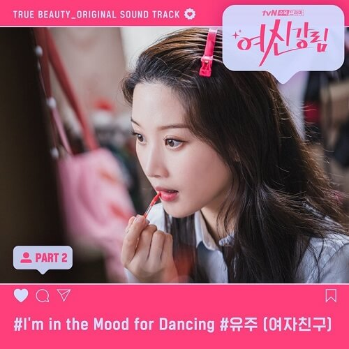 Yuju – I'm In The Mood For Dancing Lyrics (True Beauty OST)