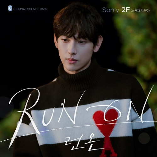 2F – Sorry Lyrics (Run On OST)