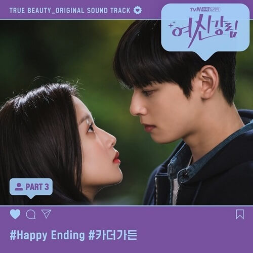 Car, the Garden – Happy Ending Lyrics (True Beauty OST)