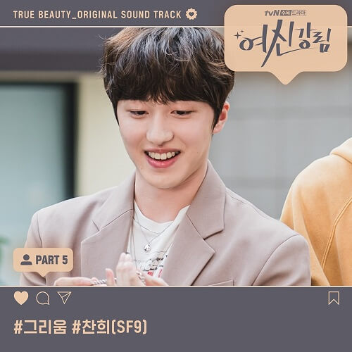 Chani – Starlight Lyrics (True Beauty OST)