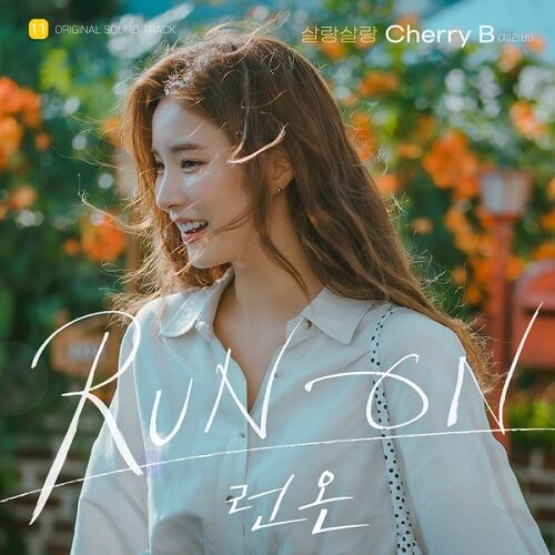 Cherry B – Breeze Lyrics (Run On OST)