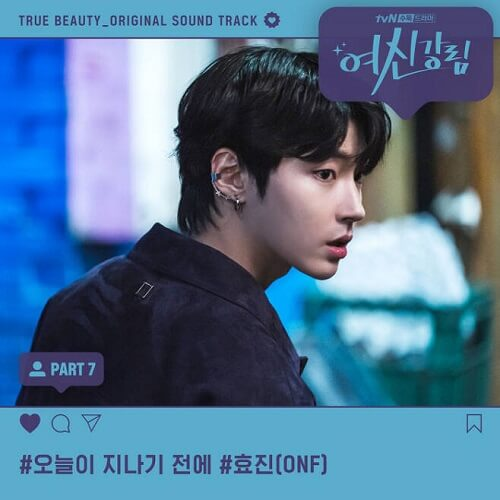 Hyojin – BeforeToday is Over Lyrics (True Beauty OST)