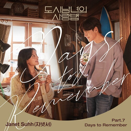 Janet Suhh – So I Sing Lyrics (Lovestruck in the City OST)