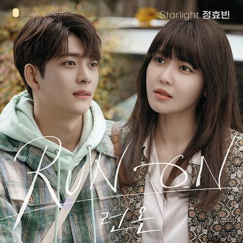 Jeong Hyo Bean – Starlight Lyrics (Run On OST)