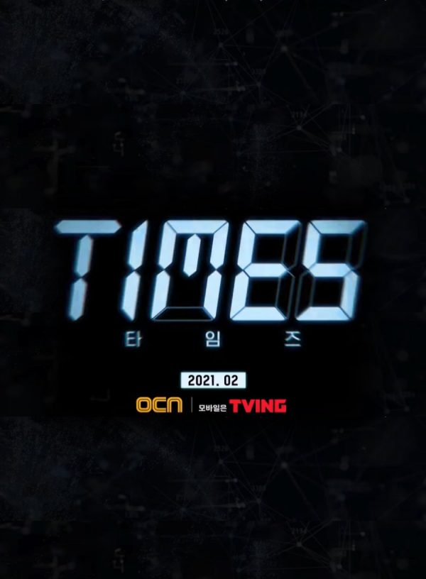 """Times"" Releases First Teaser Trailer"