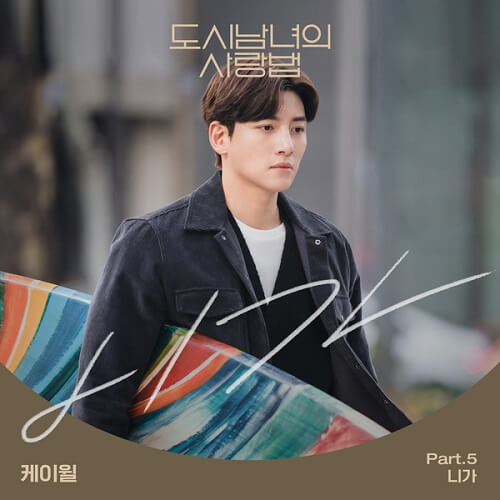 K.Will – You Lyrics (Lovestruck in the City OST)