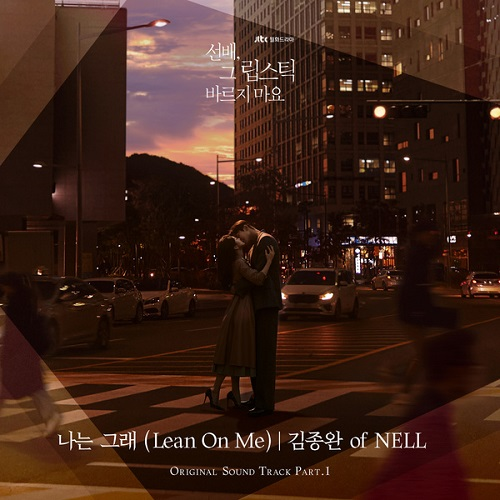 Kim Jong Wan – Lean On Me Lyrics (She Would Never Know OST)