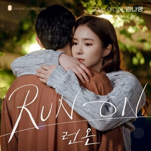 Kim Na Young – Where Are You Lyrics (Run On OST)