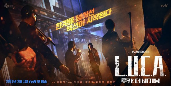 """L.U.C.A.: The Beginning"" Releases Action-Filled Trailer"