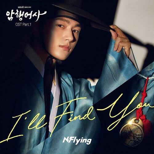 N.Flying – I'll Find You Lyrics (Royal Secret Agent OST)
